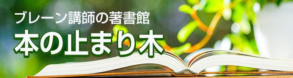 本の止まり木