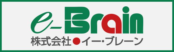 株式会社イー・ブレーン