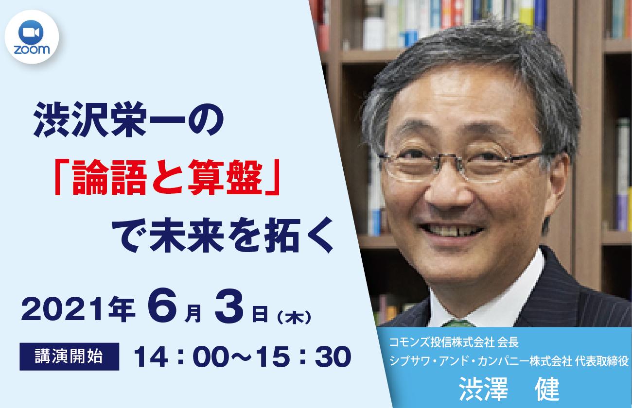 渋沢栄一の「論語と算盤」で未来を拓く