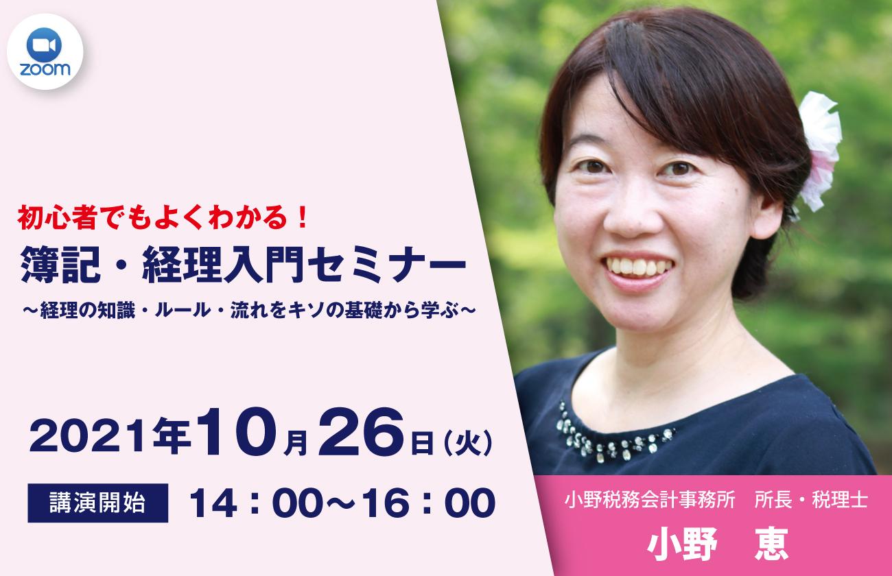 簿記・経理入門セミナー