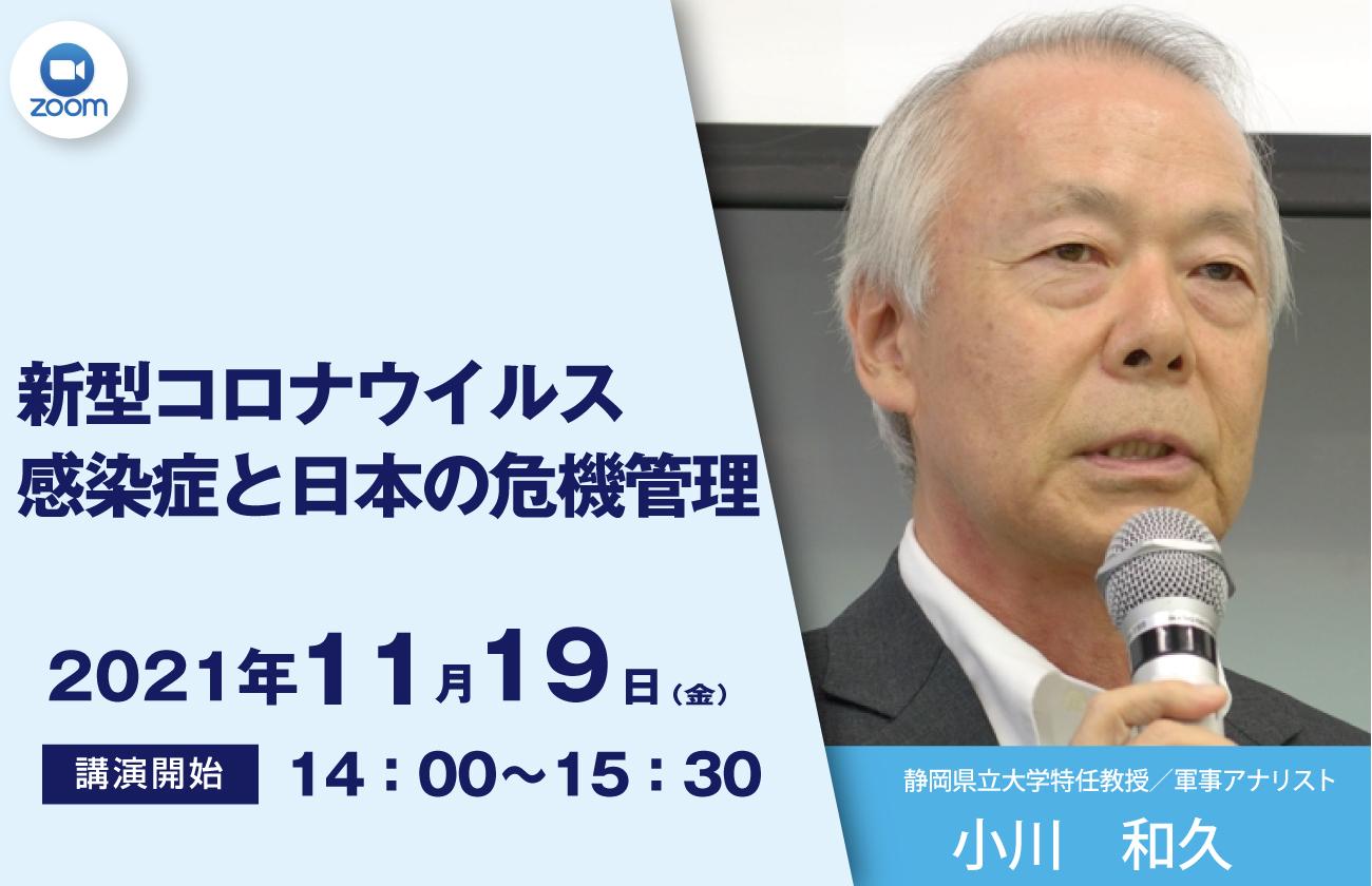 新型コロナウイルス感染症と日本の危機管理