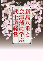 新島八重と会津藩に学ぶ武士道経営