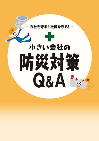 小さい会社の防災対策 Q&A
