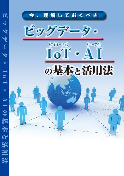 今、理解しておくべき ビックデータ、IoT、AI活用の基本と活用法