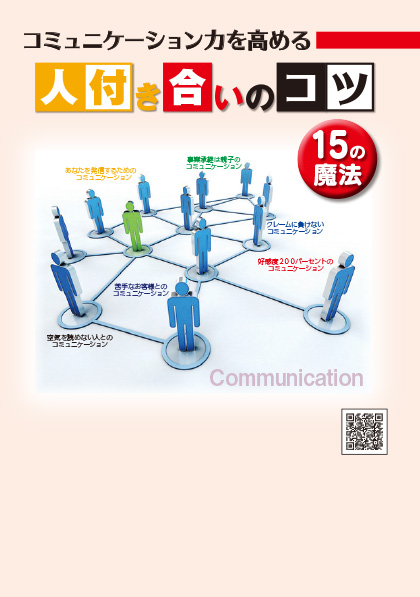 コミュニケーション力を高める人付き合いのコツ