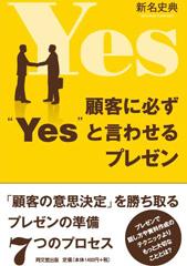 """顧客に必ず""""Yes"""
