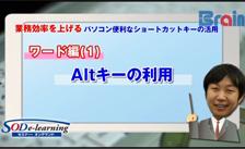 【ショートカット】Altキーの利用