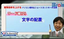 【ショートカット】文字の配置