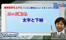 【ショートカット】太字と下線
