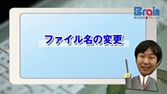 【ショートカット】ファイル名の変更