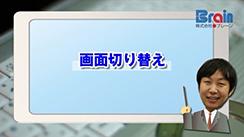 【ショートカット】画面切り替え