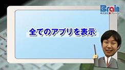 【ショートカット】全てのアプリを表示