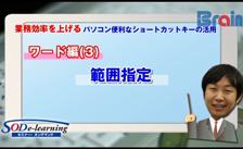 【ショートカット】便利な範囲指定