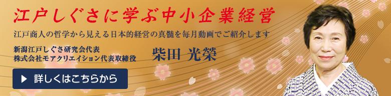 江戸しぐさに学ぶ中小企業経営:柴田光榮氏